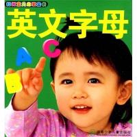 阳光宝贝启蒙全卡:英文字母