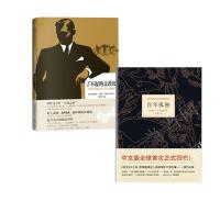 百年孤独+了不起的盖茨比(诺贝尔文学奖获得者加西亚·马尔克斯杰作,中文版全球授权)