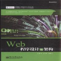 Web程序设计与架构