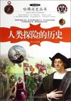 哈佛历史丛书:人类探险的历史