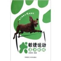 犬敏捷运动基本教程