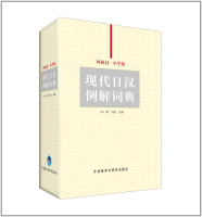 外研社·小学馆现代日汉例解词典