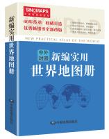 新编实用世界地图册(彩皮·中外对照2015新版修订)