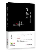 年轻时:张颐武解读人生警语