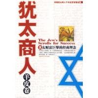 犹太商人羊皮卷
