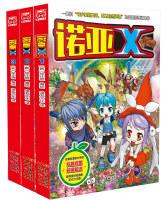 诺亚X1-3(套装共3册)