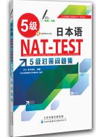 日本语NAT-TEST5级对策问题集(引进)(日汉)(附CD光盘)