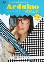 Arduino一试就上手孙骏荣吴明展卢聪勇计算机与互联网书籍