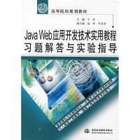 JAVAWEB应用开发技术实用教程习题解答与实验指导王红主编教材教辅与参考书计算机