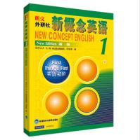 (新版)朗文外研社新概念英语1亚历山大等英语与其他外语书籍
