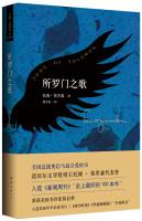 所罗门之歌(2013年版)
