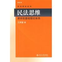 民法思维:请求权基础理论体系(最新版)