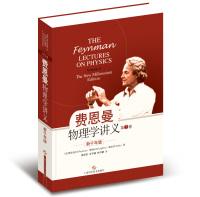 新千年版:费恩曼物理学讲义(第2卷)