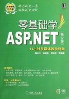 零基础学ASP.NET(第2版)魏汪洋等计算机与互联网书籍