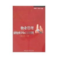 物业管理实用合同文书的订立与管理(附网络下载)