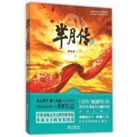 芈月传4(4)蒋胜男小说书籍