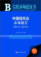 信托市场蓝皮书:中国信托业市场报告(2014~20152015版)