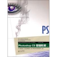 21世纪高等院校艺术设计专业教材:PhotoshopCS基础教程(附光盘)