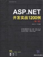 ASP.NET开发实战1200例第卷房大伟吕双等计算机与互联网书籍