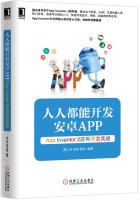 人人都能开发安卓App:AppInventor2应用开发实战