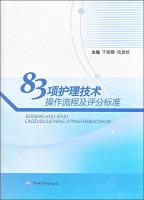 83项护理技术操作流程及评分标准