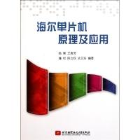 海尔单片机原理及应用杨荣王秀芳计算机与互联网书籍