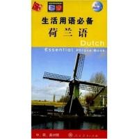 生活用语必备:荷兰语(中荷英对照)(附MP3光盘1张)
