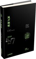 纪念林语堂诞辰120周年私藏本:风声鹤唳