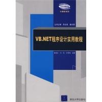 VB.NET程序设计实用教程