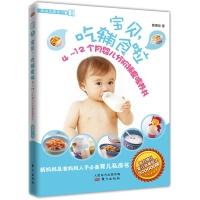 宝贝吃辅食啦(4-12个月婴儿分阶辅食喂养书)