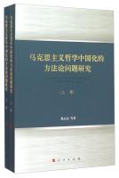 马克思主义哲学中国化的方法论问题研究(套装上下册)