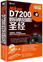 NikonD7200数码单反摄影圣经(附光盘)