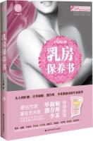 乳房保养书