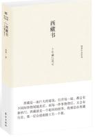 西藏书:十年藏行笔记(精装)