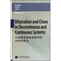非线性物理科学:不连续及连续系统中的分岔和混沌