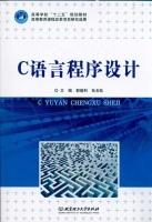 C语言程序设计教材教辅与参考书计算机与互联网书籍