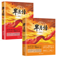 现货芈月传(1+2)套装共2册蒋胜男著女人天下的惊世传奇