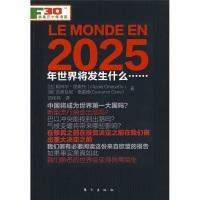 2025年世界将发生什么
