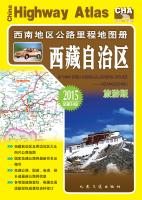 西南地区公路里程地图册·西藏自治区(2015版)