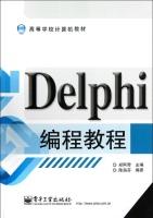Delphi编程教程(高等学校计算机教材)郑阿奇教材教辅与参考书计算机与互联网书籍