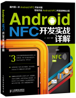 AndroidNFC开发实战详解