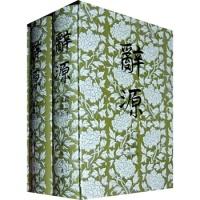 辞源(修订本)(重排版)(全2册)