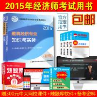 2015年初级经济师考试教材:(含建筑经济专业)全套共2本经济基础附光盘