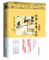 论语·中庸·大学(精装典藏本)
