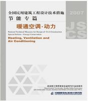 07JSCS-JKR全国民用建筑工程设计技术措施节能专篇-暖通空调.动力(2007年版)
