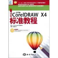 新编中文版CorelDRAWX4标准教程(附光盘1张)