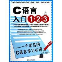 C语言入门1.2.3计算机与互联网书籍