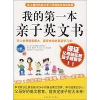 我的第一本亲子英文书(附光盘)