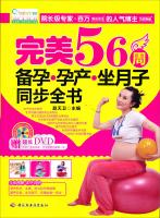 完美56周备孕·孕产·坐月子同步全书(赠DVD光盘1张)