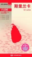 世界分国地图:斯里兰卡(亚洲)